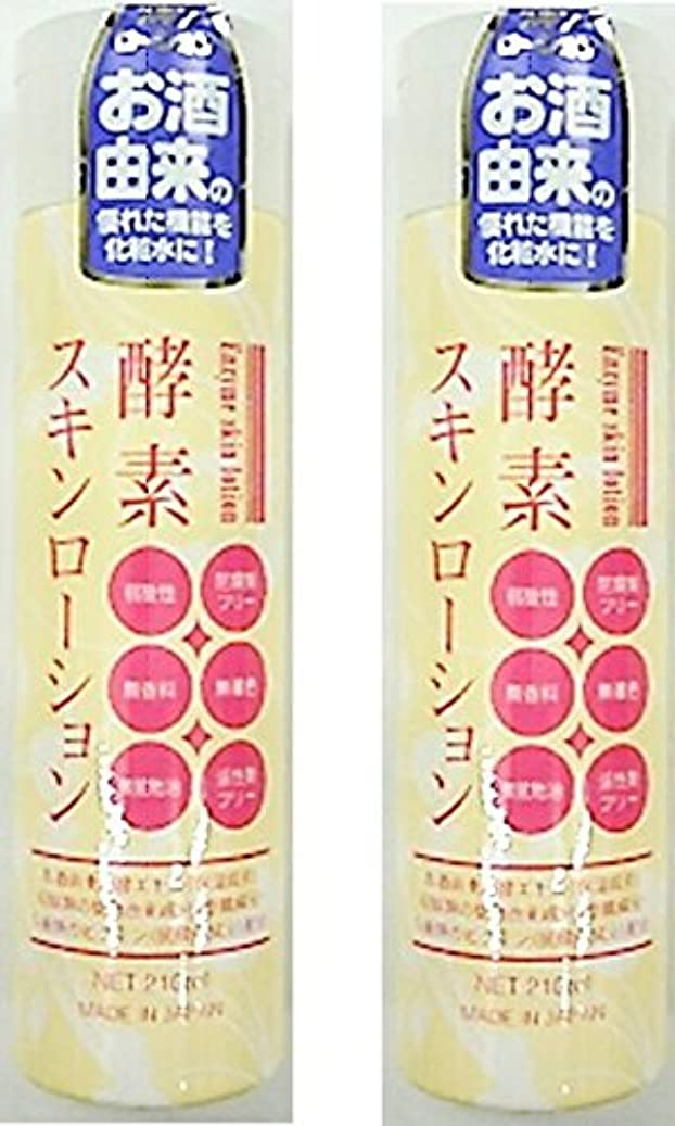 肥満バッテリーシルク酵素スキンローション 210ml 2本