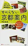 日本一のカリスマ添乗員の すべらない京都案内 (京都しあわせ倶楽部)