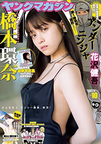 [雑誌] ヤングマガジン 2019年10号 [Weekly Young Magazine 2019-10]