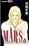 MARS(6) (別冊フレンドコミックス)