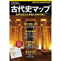 古代史マップ 世界を変えた帝国と文明の興亡 (ナショナル ジオグラフィック 別冊)