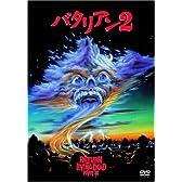 バタリアン2 [DVD]