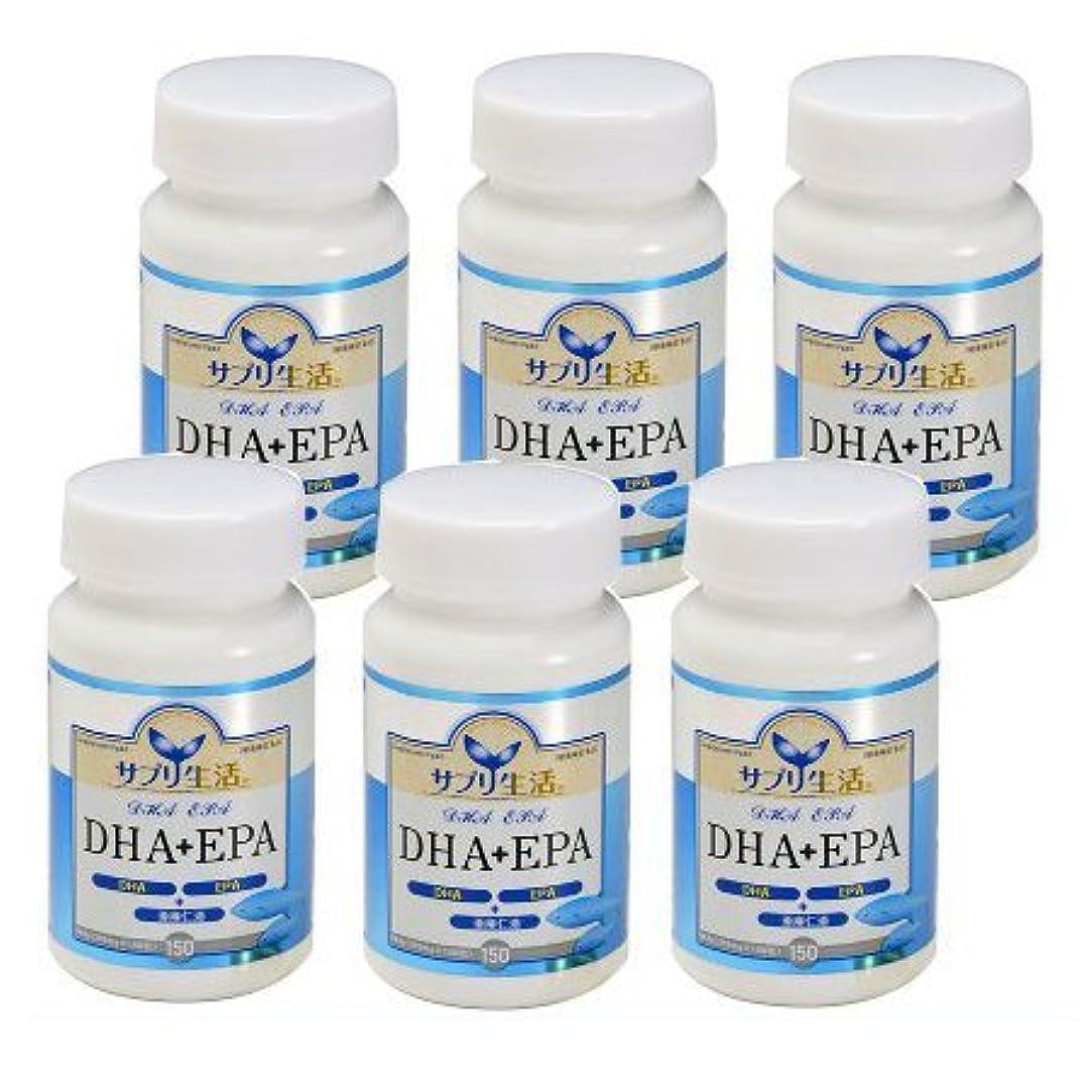 慢香りショートサプリ生活 DHA+EPA 150粒 6個セット