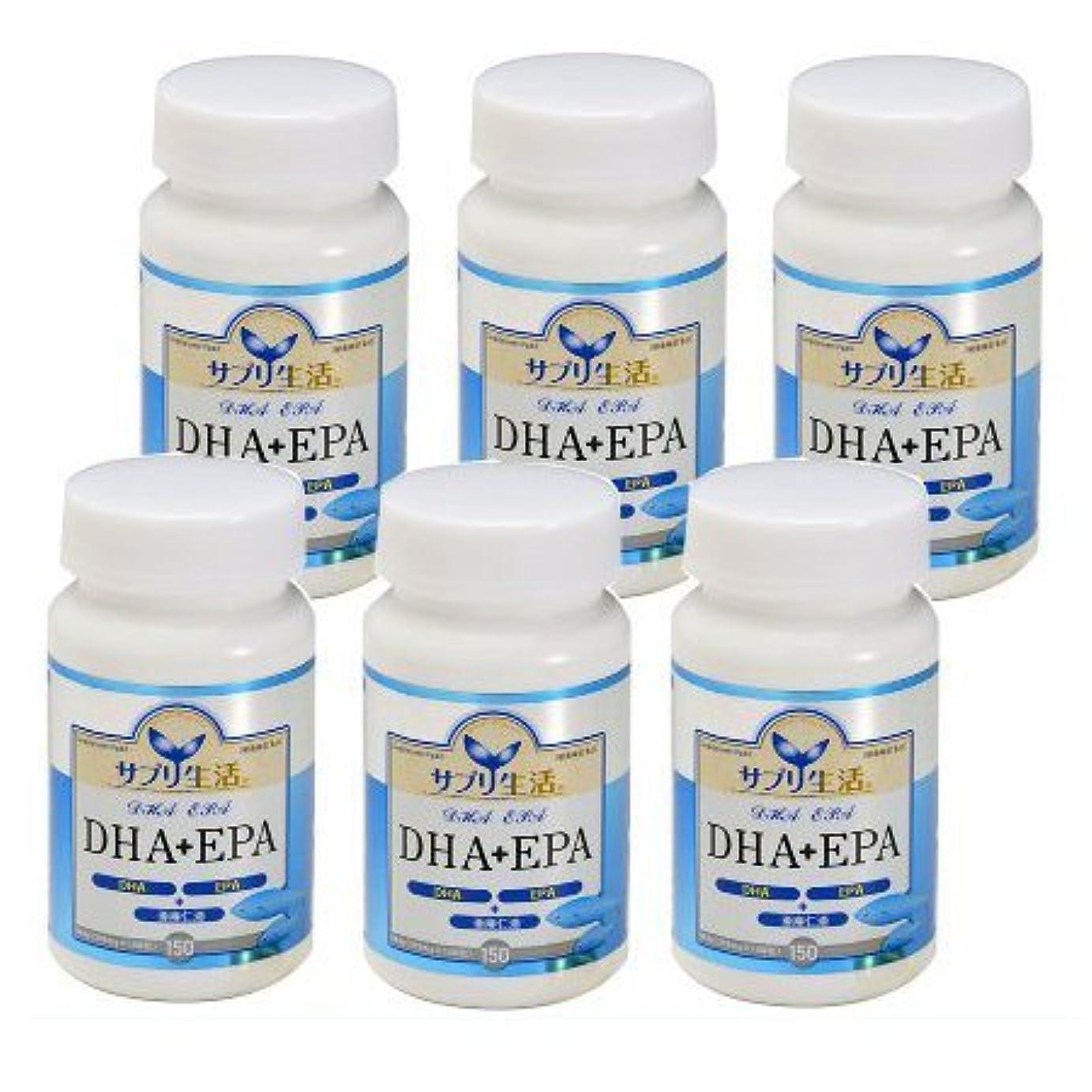 合成食事を調理する規則性サプリ生活 DHA+EPA 150粒 6個セット