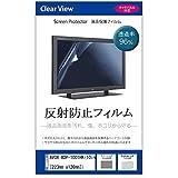 メディアカバーマーケット AVOX ADP-1001HK (10インチ[223mm x 126mm])機種用 【反射防止液晶保護フィルム】