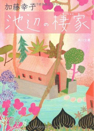 池辺の棲家 (角川文庫)の詳細を見る