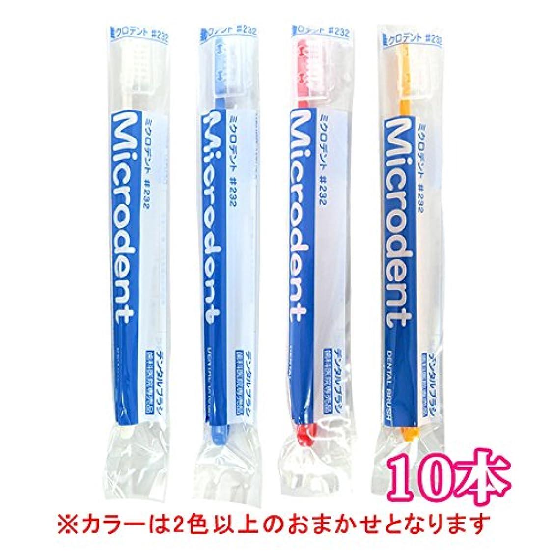 アルファベット順企業円形ミクロデント(Microdent) 10本 (#232)【毛の硬さ:ふつう】歯科専売品