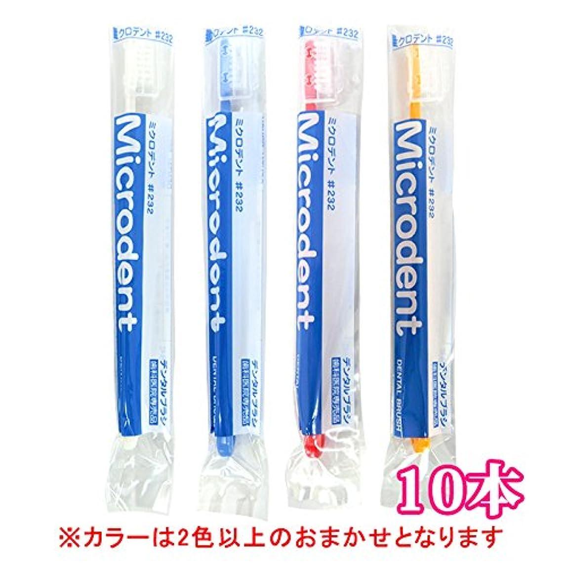 ドラフトヘロイン噴火ミクロデント(Microdent) 10本 (#232)【毛の硬さ:ふつう】歯科専売品