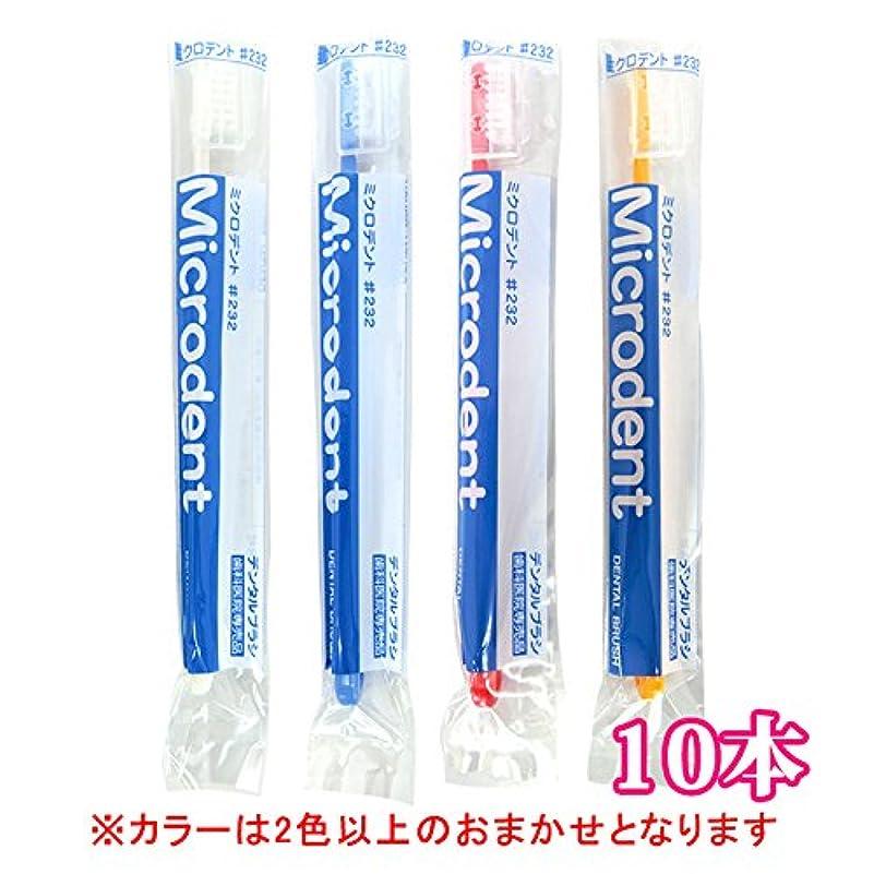 ミクロデント(Microdent) 10本 (#232)【毛の硬さ:ふつう】歯科専売品