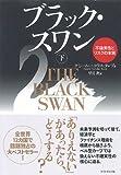 ブラック・スワン[下]―不確実性とリスクの本質 画像