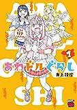 あわドルぐらし 1 (チャンピオンREDコミックス)