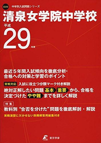 清泉女学院中学校 平成29年度 (中学校別入試問題シリーズ)