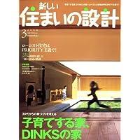 新しい住まいの設計 2008年 03月号 [雑誌]