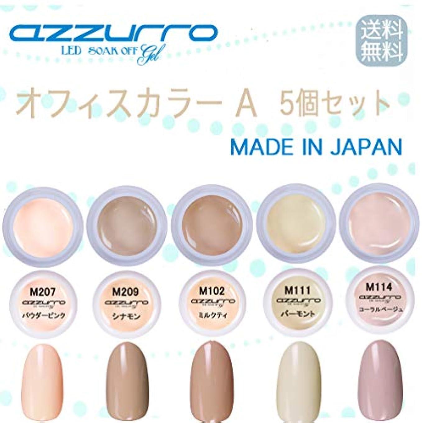 土器校長発症【送料無料】日本製 azzurro gel オフィスカラージェルA5個セット オフィスでも人気のカラーをセット