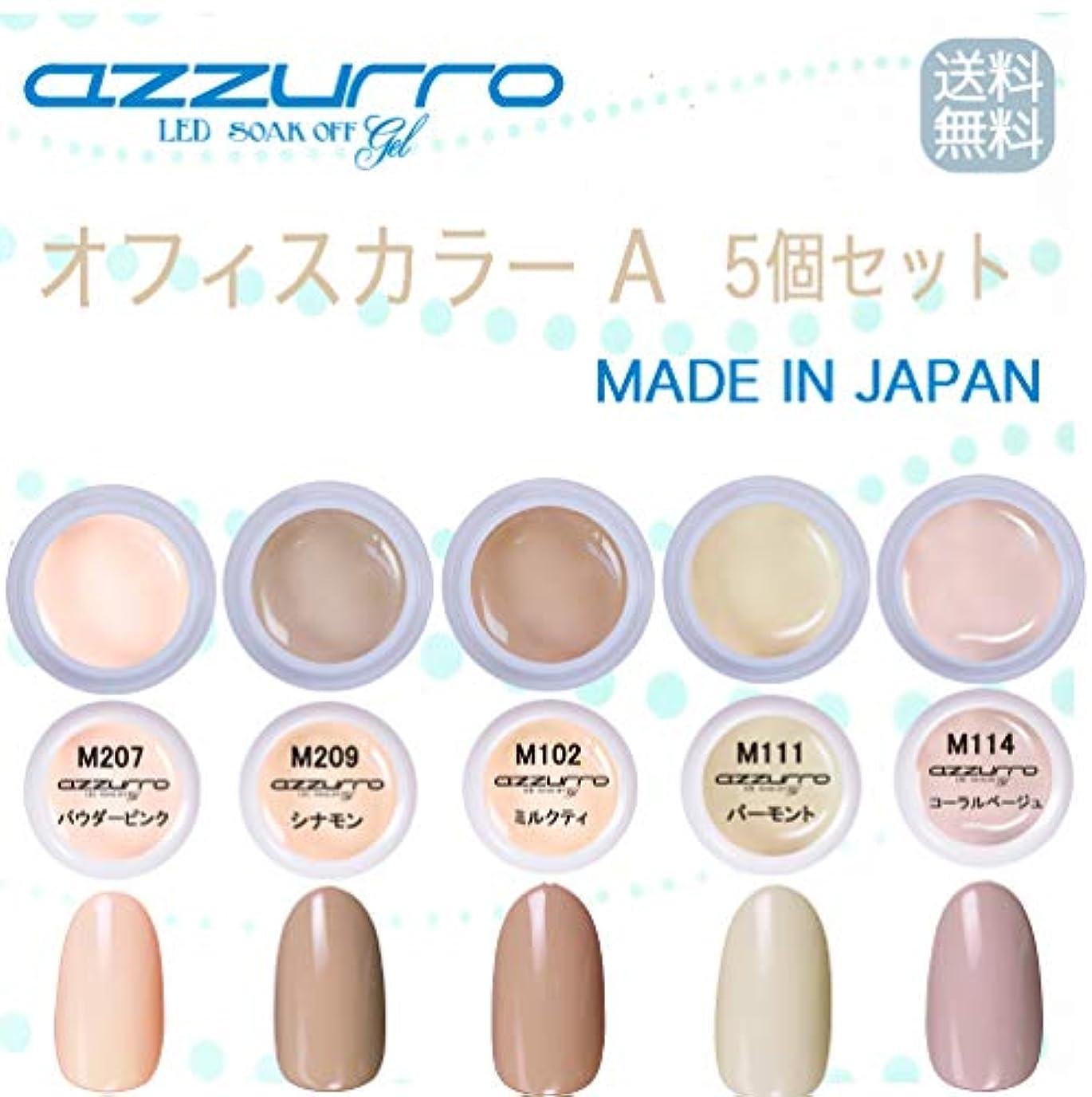 パシフィックアンドリューハリディ純正【送料無料】日本製 azzurro gel オフィスカラージェルA5個セット オフィスでも人気のカラーをセット