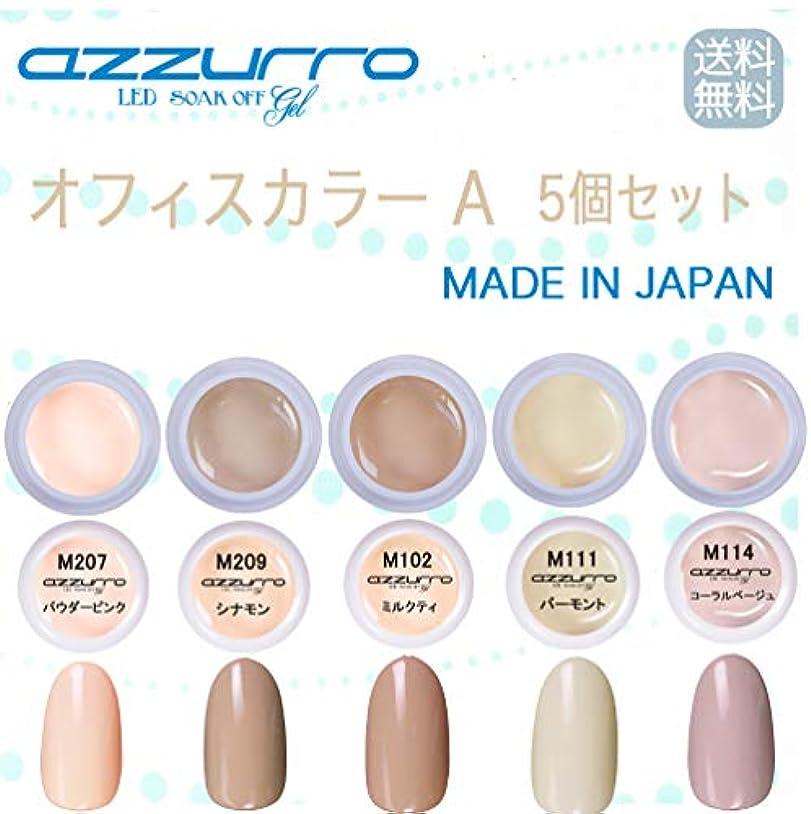 不均一ハム道徳【送料無料】日本製 azzurro gel オフィスカラージェルA5個セット オフィスでも人気のカラーをセット