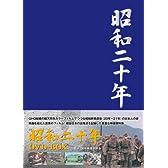 昭和二十年 DVD-BOX