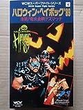 ハロウィン・ヘイボック'89 [VHS] 日活