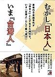 むかし「日本人」いま『台灣人』 (アスカビジネス) 画像