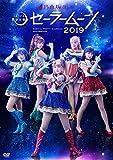 乃木坂46版 ミュージカル「美少女戦士セーラームーン」2019 DVD[DVD]