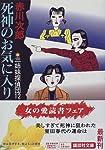 死神のお気に入り 三姉妹探偵団(12) (講談社文庫)