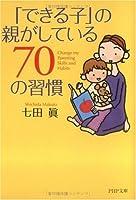「できる子」の親がしている70の習慣 (PHP文庫)