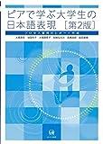ピアで学ぶ大学生の日本語表現[第2版]