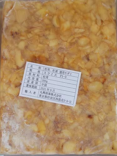 訳あり 冷凍 生松茸 スライス ( 徳用きざみ ) 500g 業務用 松茸 まつたけ 限定価格