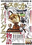 ベースボールマガジン 2019年02月号 特集:ゴールデン・グラブ物語