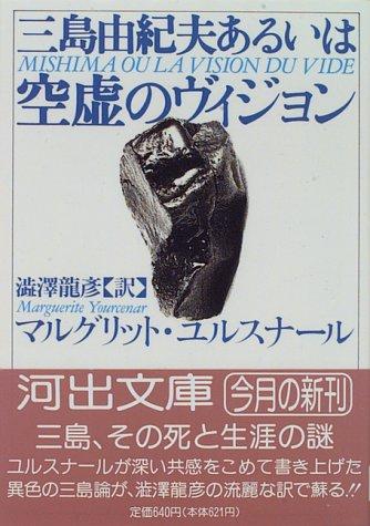 三島由紀夫あるいは空虚のヴィジョン (河出文庫)の詳細を見る