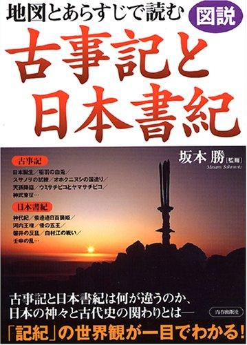 図説 地図とあらすじで読む古事記と日本書紀の詳細を見る