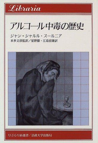 アルコール中毒の歴史 (りぶらりあ選書)