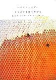 ハチミツレシピ。ミツバチを育てながら