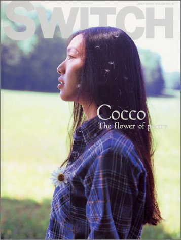 SWITCH Vol.18 No.6 (2000年7月号) 特集: Cocco「The flower of poetry」