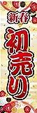 のぼり旗:新春初売り 3-new_year05
