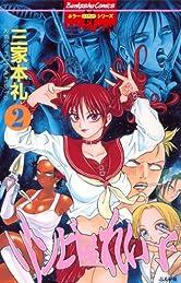 ゾンビ屋れい子: (2) (ぶんか社コミックス ホラーMシリーズ)