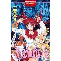 ゾンビ屋れい子 (2) (ぶんか社コミックス ホラーMシリーズ)