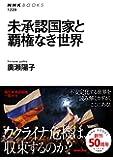未承認国家と覇権なき世界 (NHKブックス No.1220)
