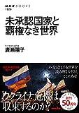 未承認国家と覇権なき世界 (NHKブックス)