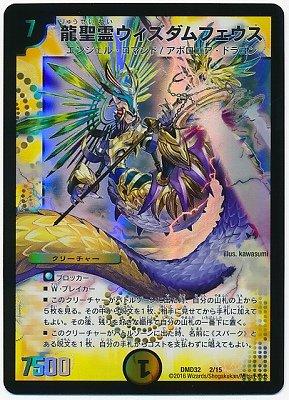 デュエルマスターズ/DMD-32/2/龍聖霊ウィズダムフェウス