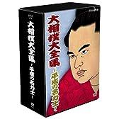 大相撲大全集~平成の名力士~ [DVD]