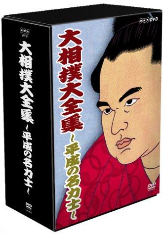 大相撲大全集~平成の名力士~ [DVD]...