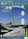 童友社 1/3000 タワーシリーズ 東京スカイツリー 粋風 LEDライト付 彩色済みプラモデル