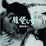 Best ジャックス - 腹貸し女(若松孝二傑作選3) Review