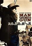 街中の拳銃に狙われる男(スペシャル・プライス)[DVD]