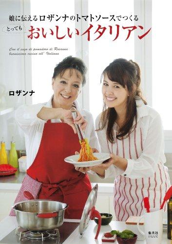 娘に伝える ロザンナのトマトソースでつくる とってもおいしいイタリアン (集英社女性誌eBOOKS) 【Kindle版】