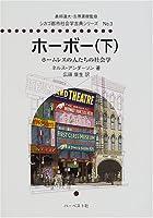 ホーボー―ホームレスの人たちの社会学 (下) (シカゴ都市社会学古典シリーズ (No.3))