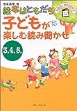 子どもが楽しむ読み聞かせ 3・4・5歳―絵本はともだち (年齢別読み聞かせ)
