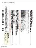 PRESIDENT(プレジデント)2019年6/03号(会話に使える「教養」大全) 画像