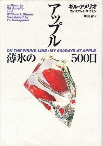 アップル薄氷の500日